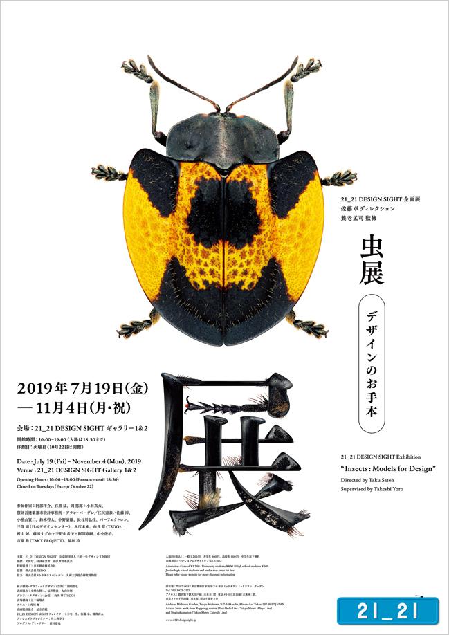 Cartel de la exposición ''Insectos: modelos para el diseño'', lugares que todo creativo/a debería visitar en Tokyo